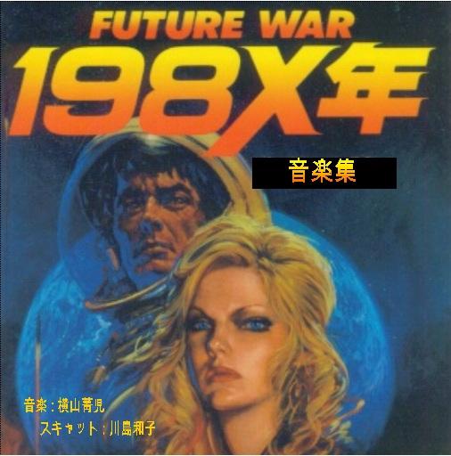 Création de pochettes - Page 2 Future_war_cd_cover%201jpg