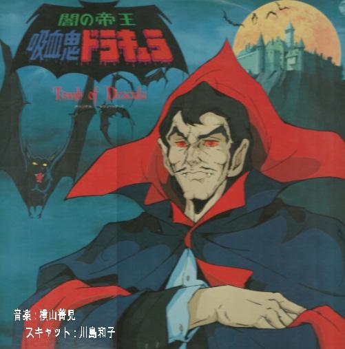 Création de pochettes - Page 2 Dracula_cd_cover