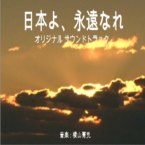 Création de pochettes - Page 2 Nihon%20yo_%20eien_nareCd_ost2009